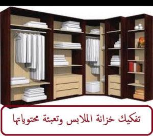 كيفية تفكيك خزانة الملابس